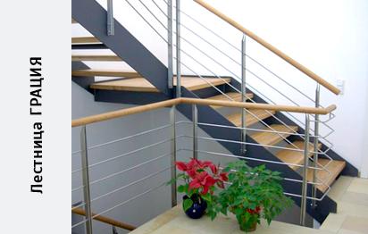 Лестница на металлических косоурах Грация