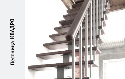 Лестница Квадро