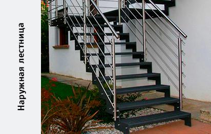 Изготовление наружных лестниц на заказ